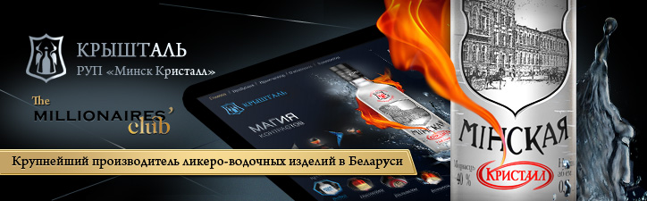 "РУП ""Минск Кристалл"" <br> (1 релиз)"