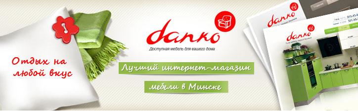 Магазин мебели Данко